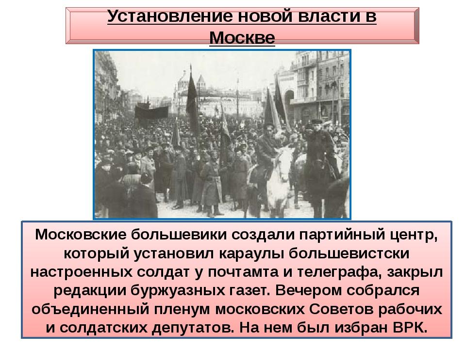 Московские большевики создали партийный центр, который установил караулы боль...