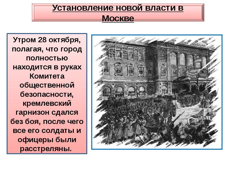 Основная борьба развернулась за Кремль, где находился Арсенал. ВРК отправил в...