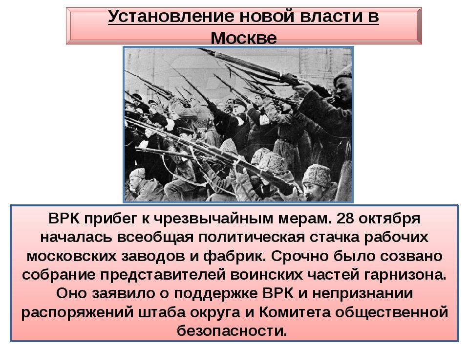 ВРК прибег к чрезвычайным мерам. 28 октября началась всеобщая политическая ст...
