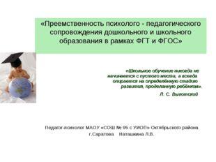 «Преемственность психолого - педагогического сопровождения дошкольного и школ