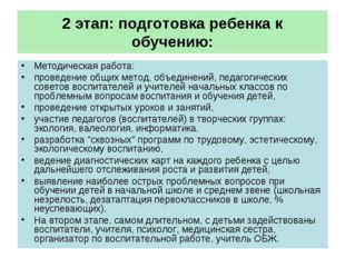 2 этап: подготовка ребенка к обучению: Методическая работа: проведение общих