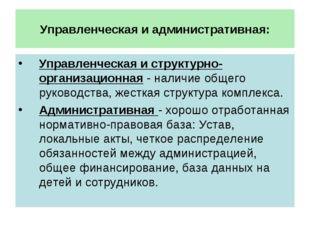 Управленческая и административная: Управленческая и структурно-организационна