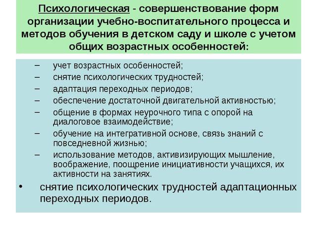 Психологическая - совершенствование форм организации учебно-воспитательного п...