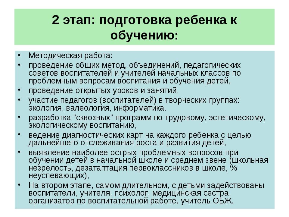 2 этап: подготовка ребенка к обучению: Методическая работа: проведение общих...