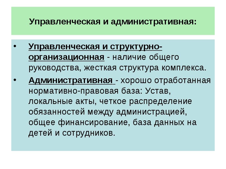 Управленческая и административная: Управленческая и структурно-организационна...