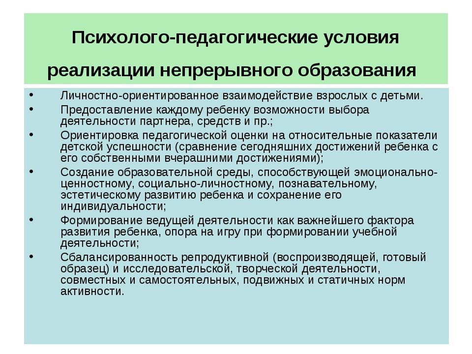 Психолого-педагогические условия реализации непрерывного образования Личност...