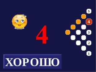 5 4 3 2 1 ХОРОШО