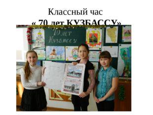 Классный час « 70 лет КУЗБАССУ»
