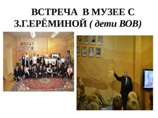 ВСТРЕЧА В МУЗЕЕ С З.Г.ЕРЁМИНОЙ ( дети ВОВ)