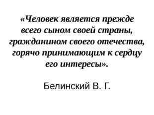 «Человек является прежде всего сыном своей страны, гражданином своего отечест