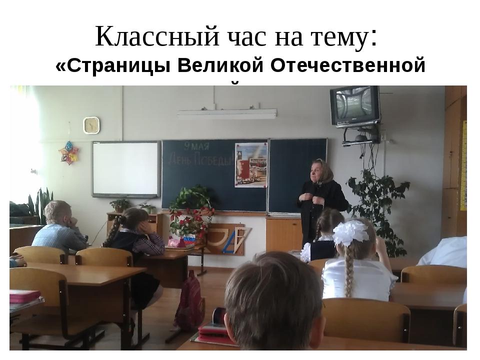 Классный час на тему: «Страницы Великой Отечественной войны 1941 – 1945 годов»