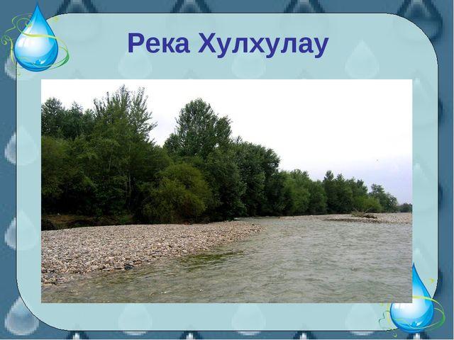 Река Хулхулау
