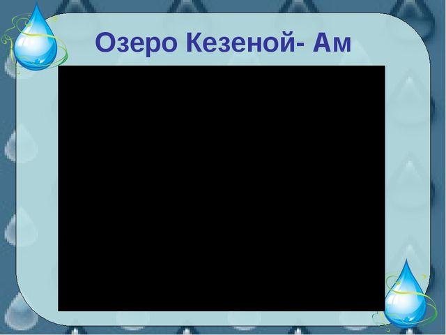Озеро Кезеной- Ам