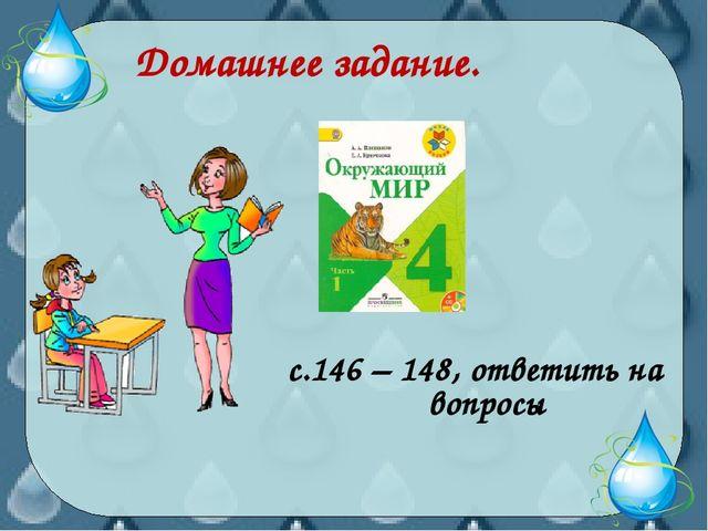 Домашнее задание.  с.146 – 148, ответить на вопросы