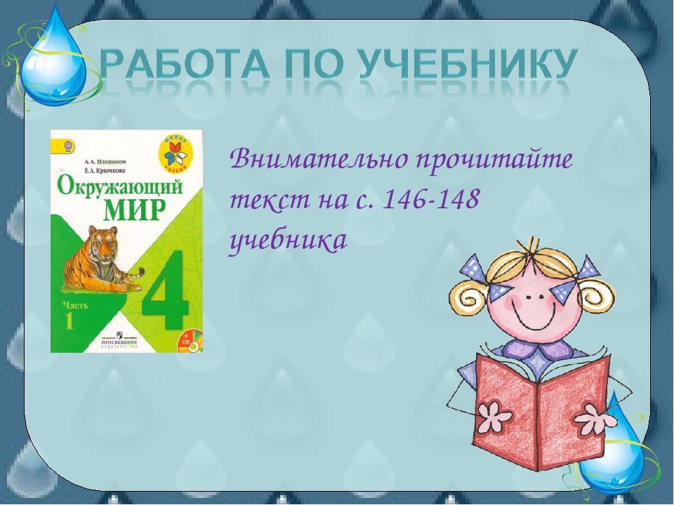 Внимательно прочитайте текст на с. 146-148 учебника