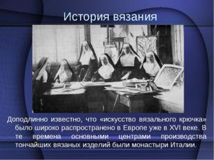 История вязания Доподлинно известно, что «искусство вязального крючка» было ш