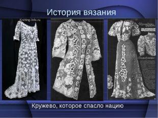 История вязания Кружево, которое спасло нацию
