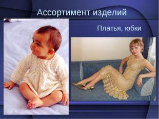 Ассортимент изделий Платья, юбки