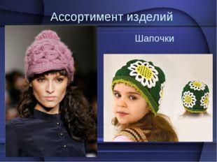 Ассортимент изделий Шапочки