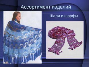 Ассортимент изделий Шали и шарфы