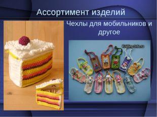 Ассортимент изделий Чехлы для мобильников и другое