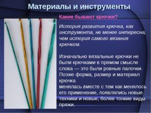 Материалы и инструменты Какие бывают крючки? История развития крючка, как инс