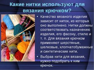 Какие нитки используют для вязания крючком? Качество вязаного изделия зависит