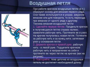 Воздушная петля При работе крючком воздушные петли (в.п.) образуют основу для