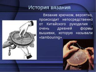 История вязания Вязание крючком, вероятно, происходит непосредственно от Кита