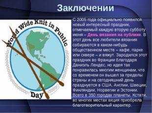 Заключении С 2005 года официально появился новый интересный праздник, отмечае