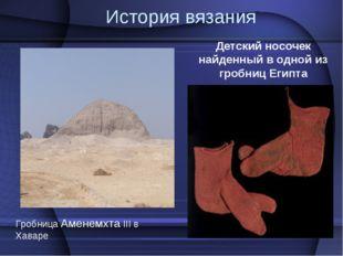 История вязания Гробница Аменемхта III в Хаваре Детский носочек найденный в о