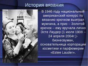 История вязания В 1946 году национальный американский конкурс по вязанию крюч