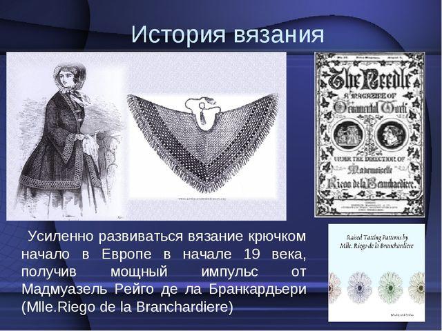 История вязания Усиленно развиваться вязание крючком начало в Европе в начале...