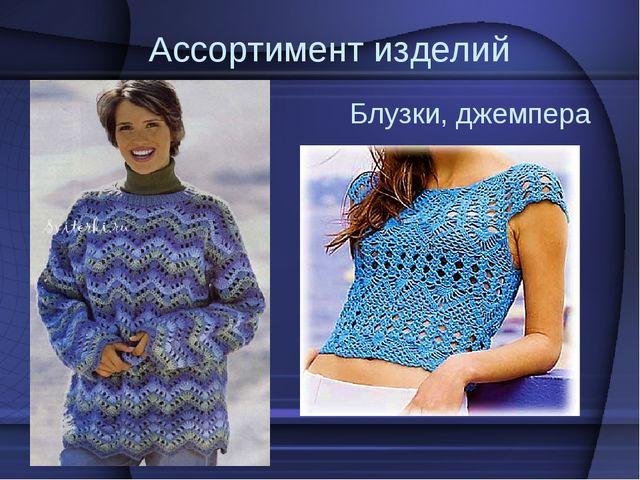 Ассортимент изделий Блузки, джемпера