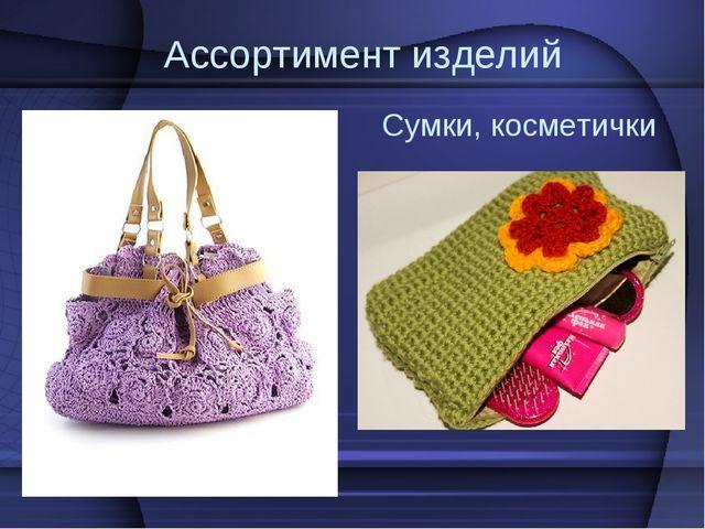 Ассортимент изделий Сумки, косметички