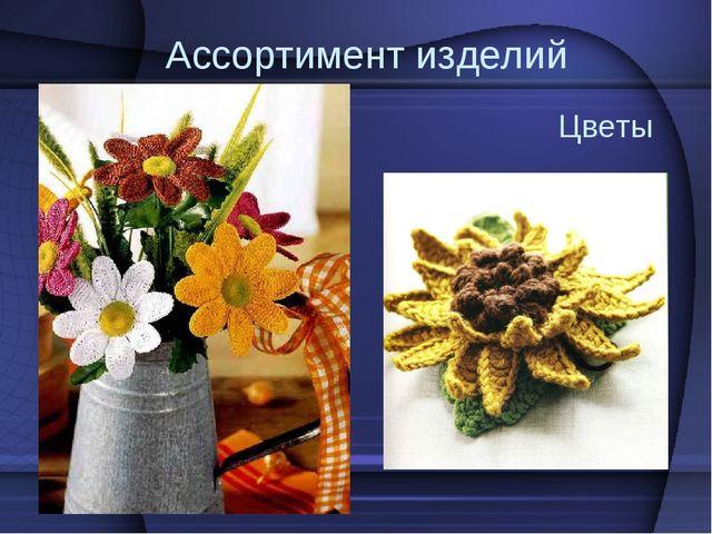 Ассортимент изделий Цветы