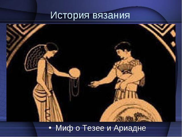 История вязания Миф о Тезее и Ариадне