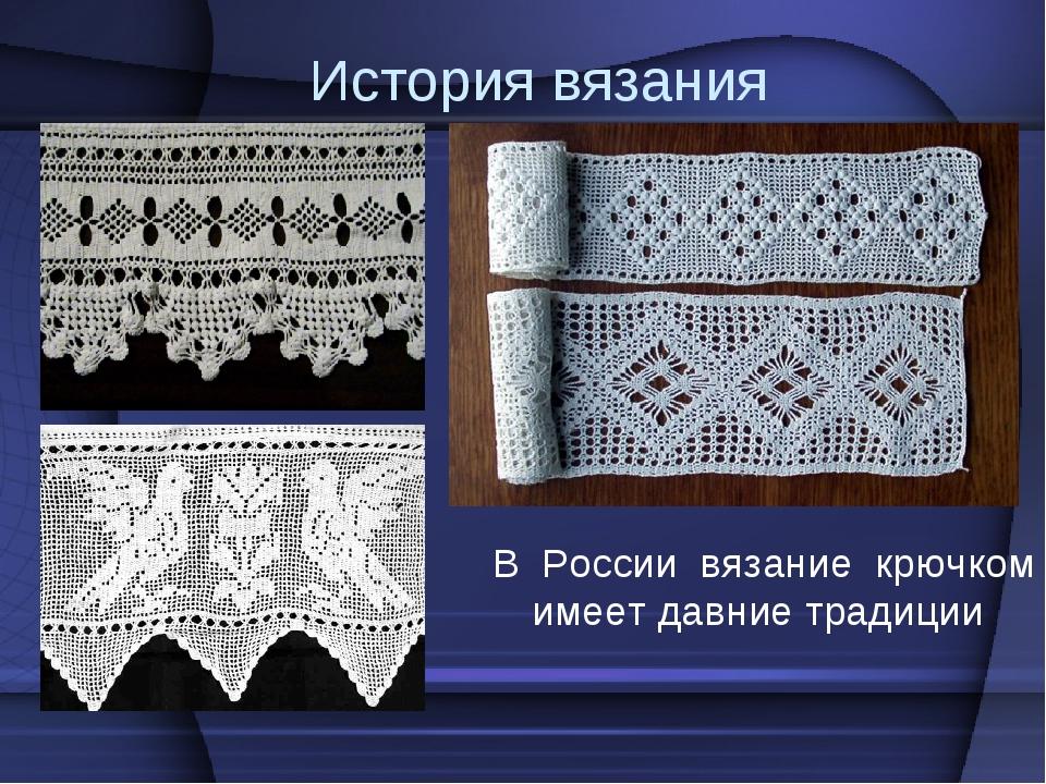 История вязания В России вязание крючком имеет давние традиции