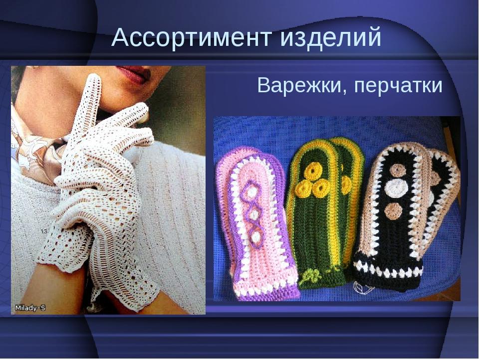 Ассортимент изделий Варежки, перчатки