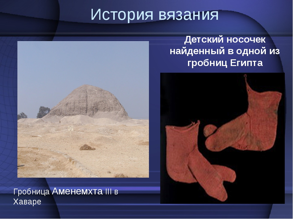 История вязания Гробница Аменемхта III в Хаваре Детский носочек найденный в о...