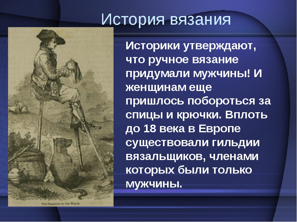 История вязания Историки утверждают, что ручное вязание придумали мужчины! И...