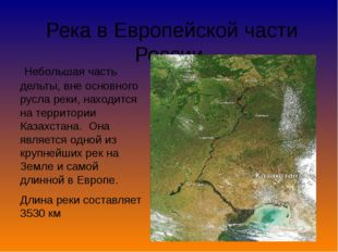 Река вЕвропейской части России Небольшая часть дельты, вне основного русла