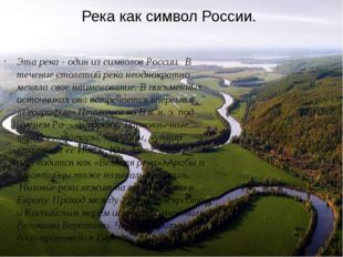 Река как символ России. Эта река -один из символов России. В течение столет