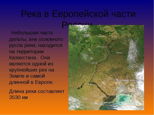 Река вЕвропейской части России Небольшая часть дельты, вне основного русла...