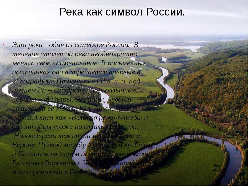 Река как символ России. Эта река -один из символов России. В течение столет...