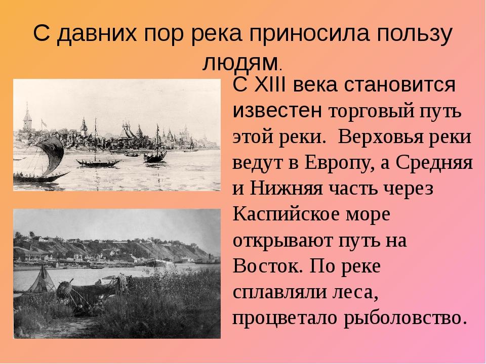 С давних пор река приносила пользу людям. C XIII века становится известен тор...