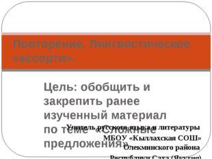 Цель: обобщить и закрепить ранее изученный материал по теме «Сложные предложе