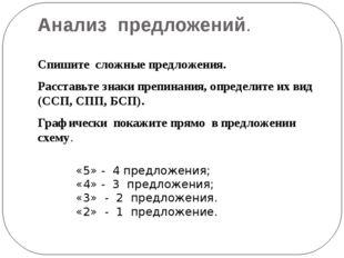 Анализ предложений. Спишите сложные предложения. Расставьте знаки препинания,