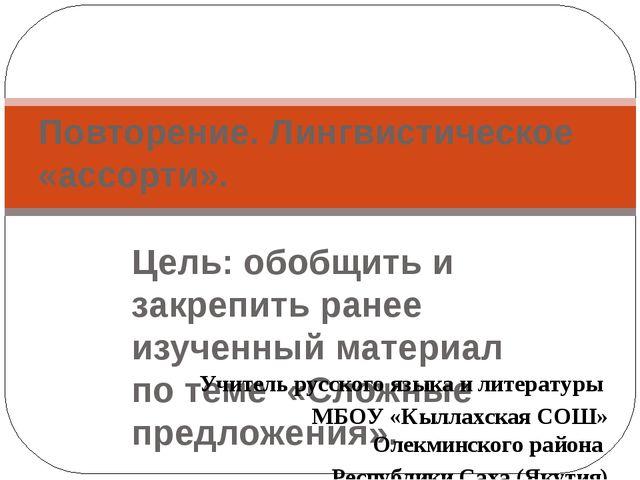 Цель: обобщить и закрепить ранее изученный материал по теме «Сложные предложе...