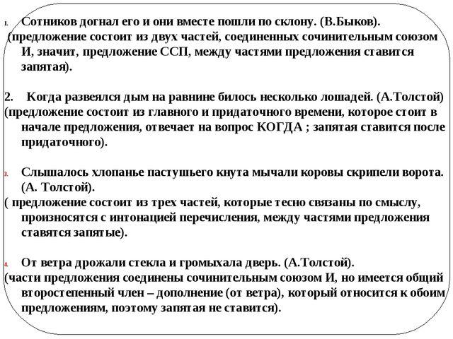 Сотников догнал его и они вместе пошли по склону. (В.Быков). (предложение сос...